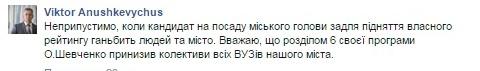 Anyshkevy4ys pro Shev4