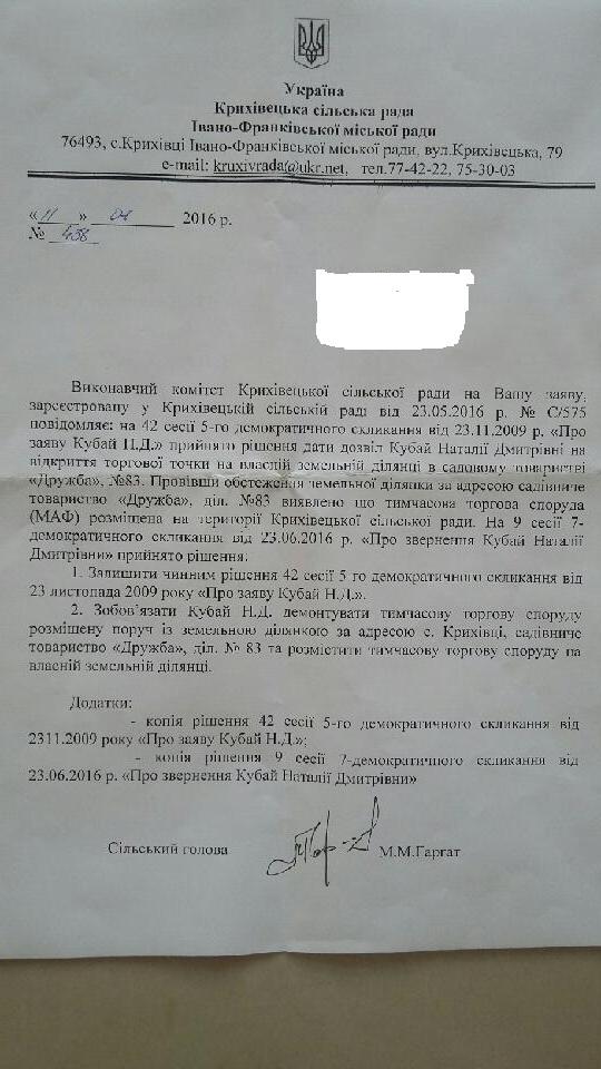 Naberejna_Krihovetska_sr_vidpovid