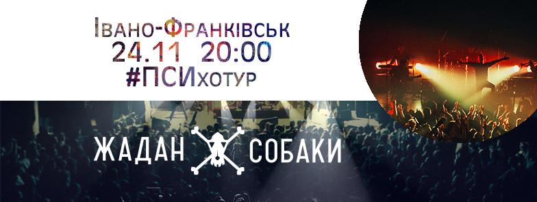 24-11-baner-fb-ivano-frankivsk