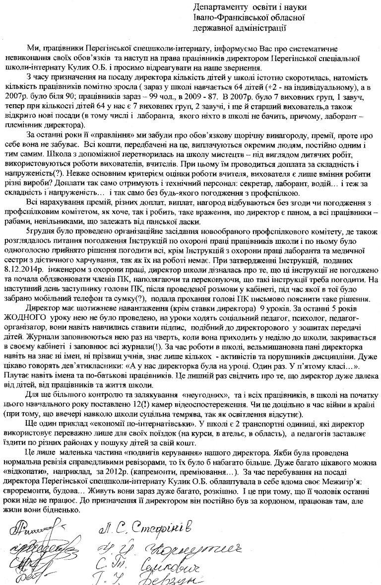 zvernennya1-gruden2014