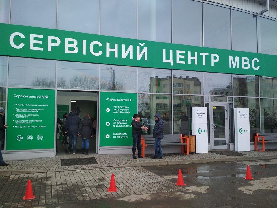В Івано-Франківську відкрили новий сучасний сервісний центр МВС ...