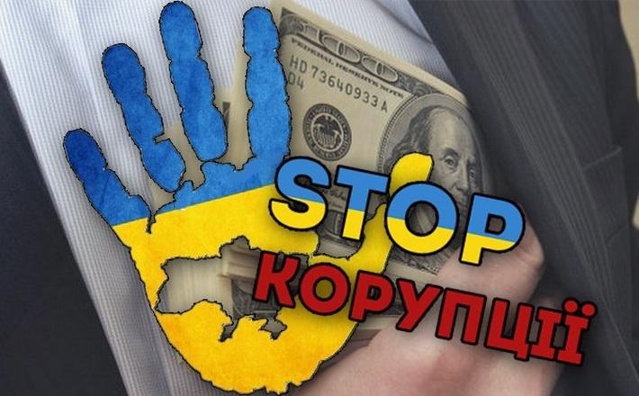 Чи допоможе у боротьбі з корупцією Антикорупційний суд? Думки прикарпатських експертів