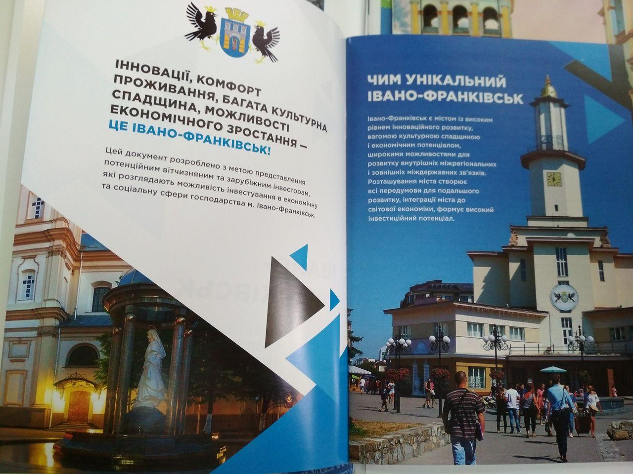 Найкращий ЦНАП та електронна черга в садочки: Франківськ ділиться успішними практиками (фото)