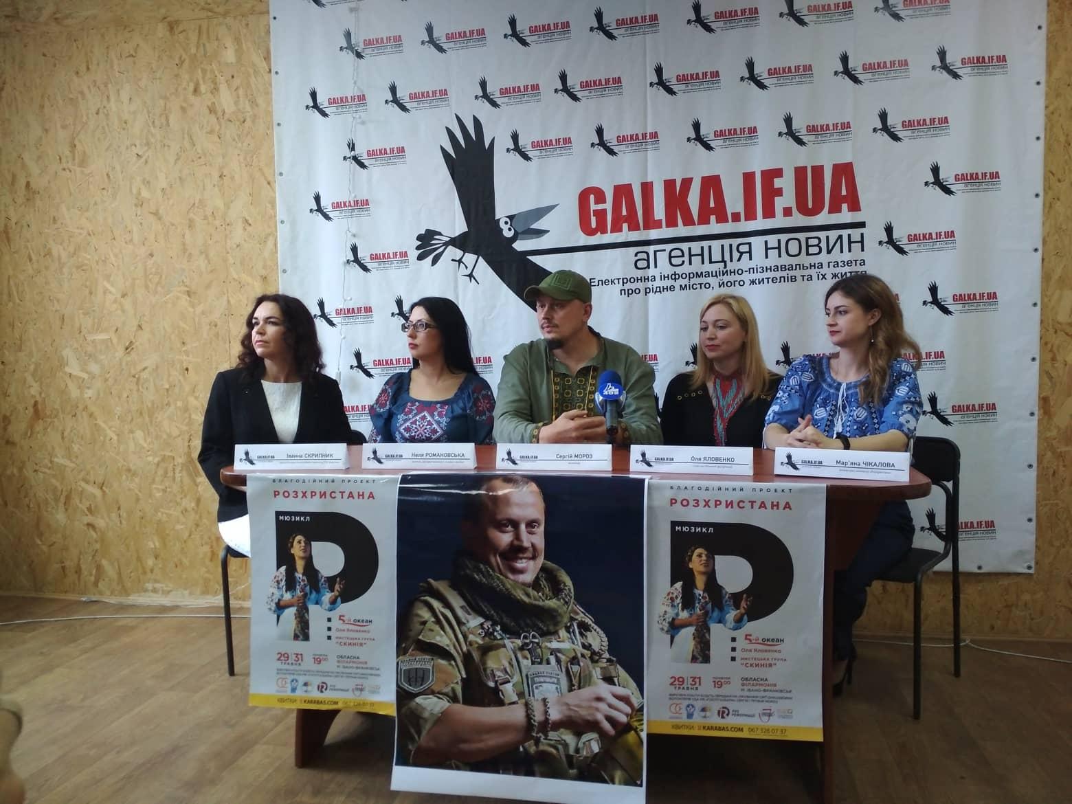 """Франківців запрошують на мюзикл """"Розхристана"""", щоб врятувати онкохворих волонтерів-госпітальєрів (фотофакт)"""