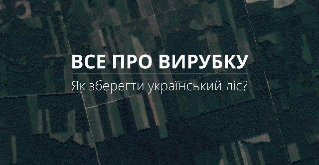 Розширити чи «законсервувати» Верховинський НПП: що краще для гуцулів?