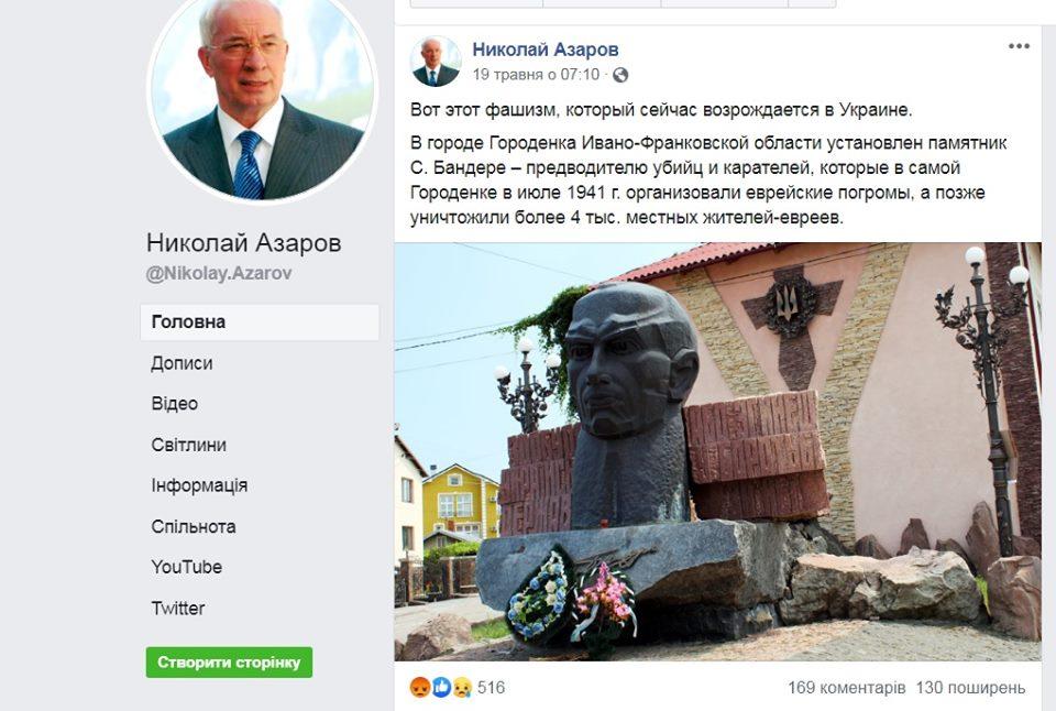 Втікач Азаров словами кремлівської пропаганди відреагував на новину про встановлення у Городенці пам'ятника Бандері (фотофакт)