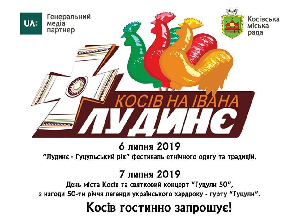 Які фестивалі пройдуть на Прикарпатті у другий місяць літа (перелік)