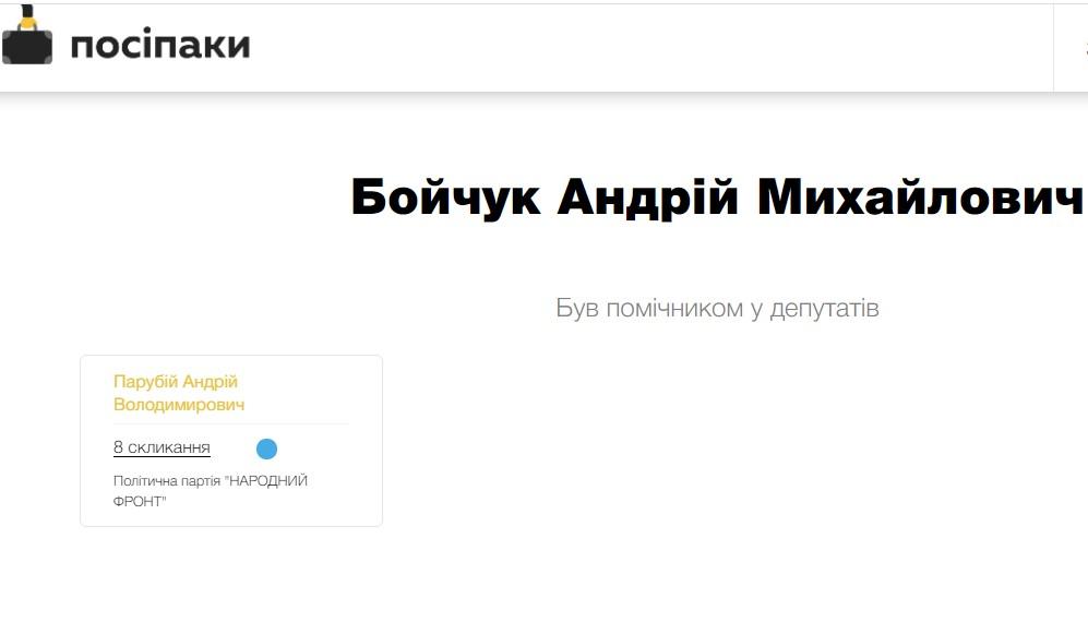 """Що відомо про майбутнього """"губернатора"""" Івано-Франківської області"""